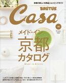 Casa BRUTUS(カーサ ブルータス) 2014年 12月号 [メイド・イン京都カタログ]