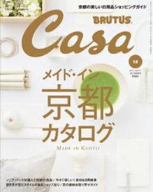 Casa BRUTUS(カーサ ブルータス) 2014年 12月号 [メイド・イン京都カタログ]【電子書籍】[ CasaBRUTUS編集部 ]