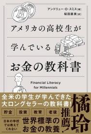 アメリカの高校生が学んでいるお金の教科書FINANCIAL LITERACY FOR MILLENNIALS【電子書籍】[ アンドリュー・O・スミス ]