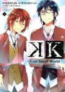 K ーLost Small Worldー