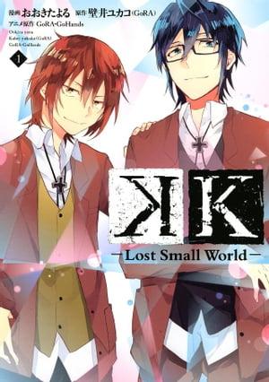 K ーLost Small Worldー1巻【電子書籍】[ 壁井ユカコ(GoRA) ]