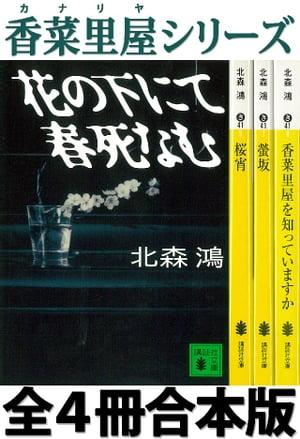 香菜里屋シリーズ全4冊合本版【電子書籍】[ 北森鴻 ]