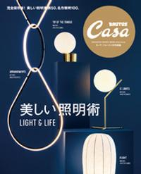 Casa BRUTUS特別編集 美しい照明術【電子書籍】[ マガジンハウス ]