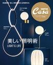 Casa BRUTUS特別編集 美しい照明術【電子書籍】[ マガジンハウス ]