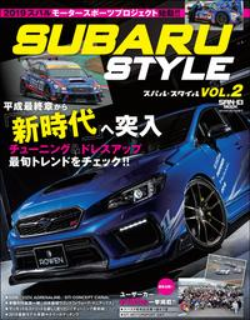 自動車誌MOOK SUBARU Style Vol.2