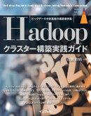 ビッグデータ分析基盤の構築事例集 Hadoopクラスター構築実践ガイド