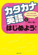 「カタカナ英語」ではじめよう!
