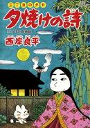 三丁目の夕日 夕焼けの詩(58)