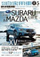 月刊自家用車 2017年 05月号