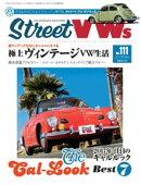 Street VWs 2017年 5月号