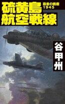 覇者の戦塵1945 硫黄島航空戦線