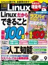 日経Linux(リナックス) 2017年 9月号 [雑誌]【電子書籍】[ 日経Linux編集部 ]