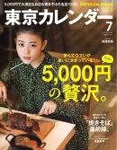 東京カレンダー 2016年7月号
