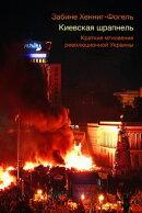 Киевская шрапнель. Краткие мгновения революционной Украин…