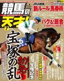 競馬の天才!Vol.9