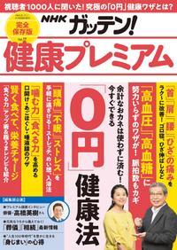 NHKガッテン! 健康プレミアム Vol.17