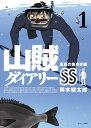 山賊ダイアリーSS1巻【電子書籍】[ 岡本健太郎 ]