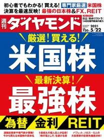 週刊ダイヤモンド 21年5月22日号【電子書籍】[ ダイヤモンド社 ]