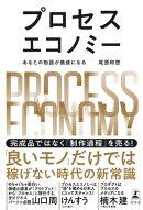 プロセスエコノミー あなたの物語が価値になる