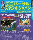 るるぶユニバーサル・スタジオ・ジャパン(R) 公式ガイドブック(2017年版)