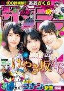 週刊少年サンデー 2018年40号(2018年8月29日発売)