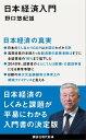日本経済入門【電子書籍】[ 野口悠紀雄 ]