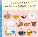 ミニチュアサイズのかわいい手編みのかご【電子書籍】[ nikomaki* ]