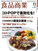 食品商業 2021年11月号