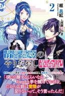 青薔薇姫のやりなおし革命記【電子版特典付】2