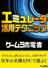 ゲームラボ電書 エミュレータ活用テクニック【電子書籍】[ 三才ブックス ]