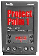Project Palm 1 誕生──ジェフ・ホーキンスとPalmOS