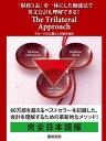 『財務3表』を一体にした勉強法で英文会計も理解できる! The Trilateral Approach グローバルに働く人の英文会計【…