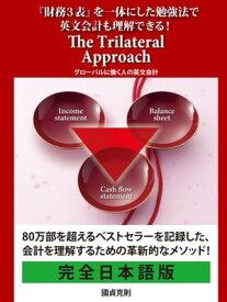 『財務3表』を一体にした勉強法で英文会計も理解できる! The Trilateral Approach グローバルに働く人の英文会計【電子書籍】[ 國貞克則 ]