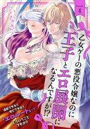乙女ゲーの悪役令嬢なのに王子とエロ展開になるんですが!?(4)