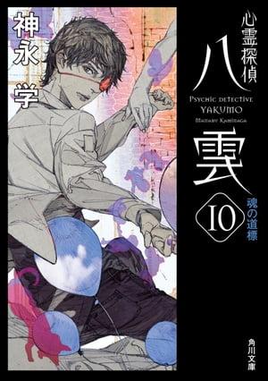 心霊探偵八雲10 魂の道標【電子書籍】[ 神永 学 ]