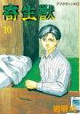 寄生獣10巻【電子書籍】[ 岩明均 ]