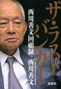 ザ・ラストバンカー【電子書籍】[ 西川善文 ]