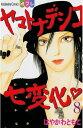 ヤマトナデシコ七変化 完全版8巻【電子書籍】[ はやかわともこ ]