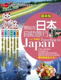 開始在日本自助旅行(最新版)【電子書籍】[ 牛?杰 ]