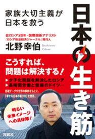日本の生き筋ー家族大切主義が日本を救うー【電子書籍】[ 北野幸伯 ]