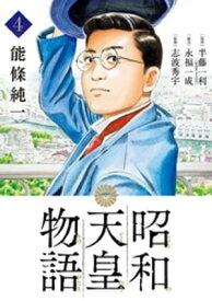 昭和天皇物語(4)【電子書籍】[ 能條純一 ]