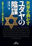 世界を動かすユダヤの陰謀
