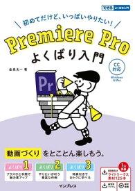 Premiere Pro よくばり入門 CC対応(できるよくばり入門)【電子書籍】[ 金泉太一 ]