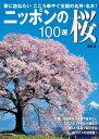 ニッポンの桜100選【電子書籍】[ 深澤武 ]