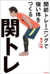 関トレ 関節トレーニングで強い体を作る
