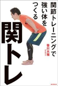関トレ 関節トレーニングで強い体を作る【電子書籍】[ 笹川大瑛 ]