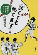 「弱くても勝てます」ー開成高校野球部のセオリーー(新潮文庫)