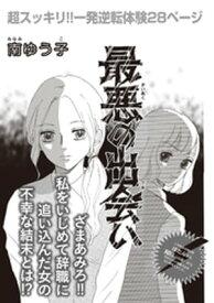 女の黒い仕返し vol.2〜最悪の出会い〜【電子書籍】[ 南ゆう子 ]