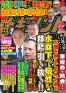 月刊実話ドキュメント 2018年2月号 [雑誌]