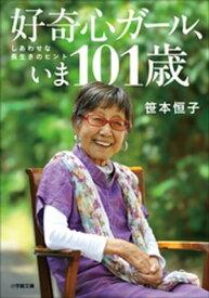 好奇心ガール、いま101歳 しあわせな長生きのヒント【電子書籍】[ 笹本恒子 ]